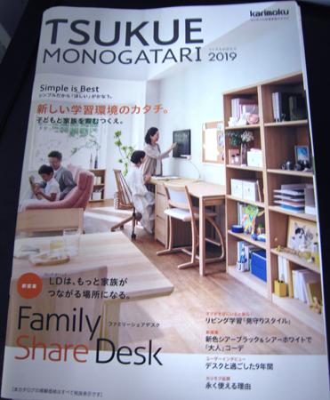 カリモク学習机カタログ2019_d0156886_15005547.jpg