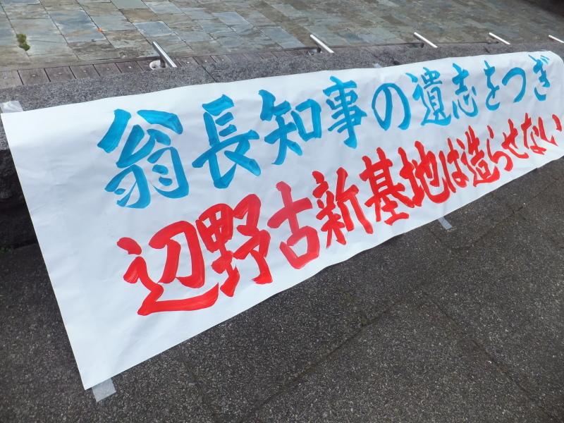 沖縄県民大会に呼応する首都圏大行動に2800人!_d0391192_21504209.jpg