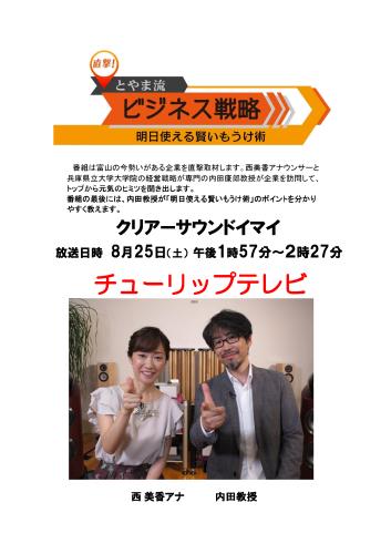 テレビ チューリップ CM大幅減10年ぶり赤字 チューリップテレビ(北日本新聞)