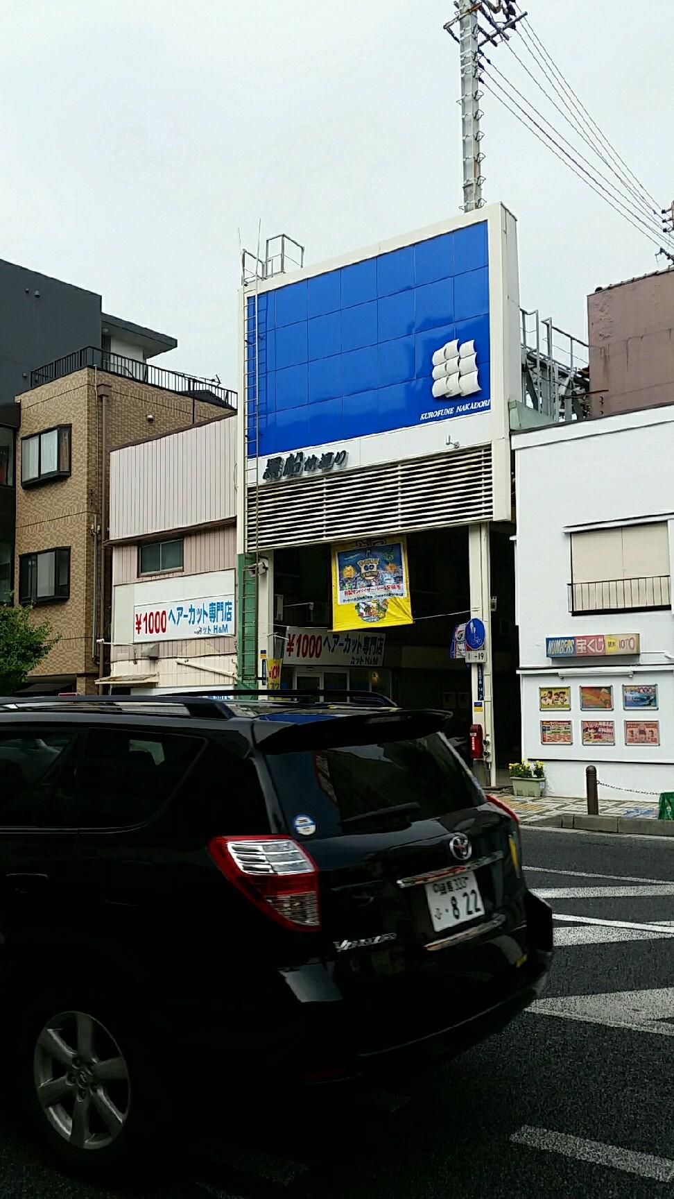横須賀ポケモンGO2018年..._d0092901_20085489.jpg