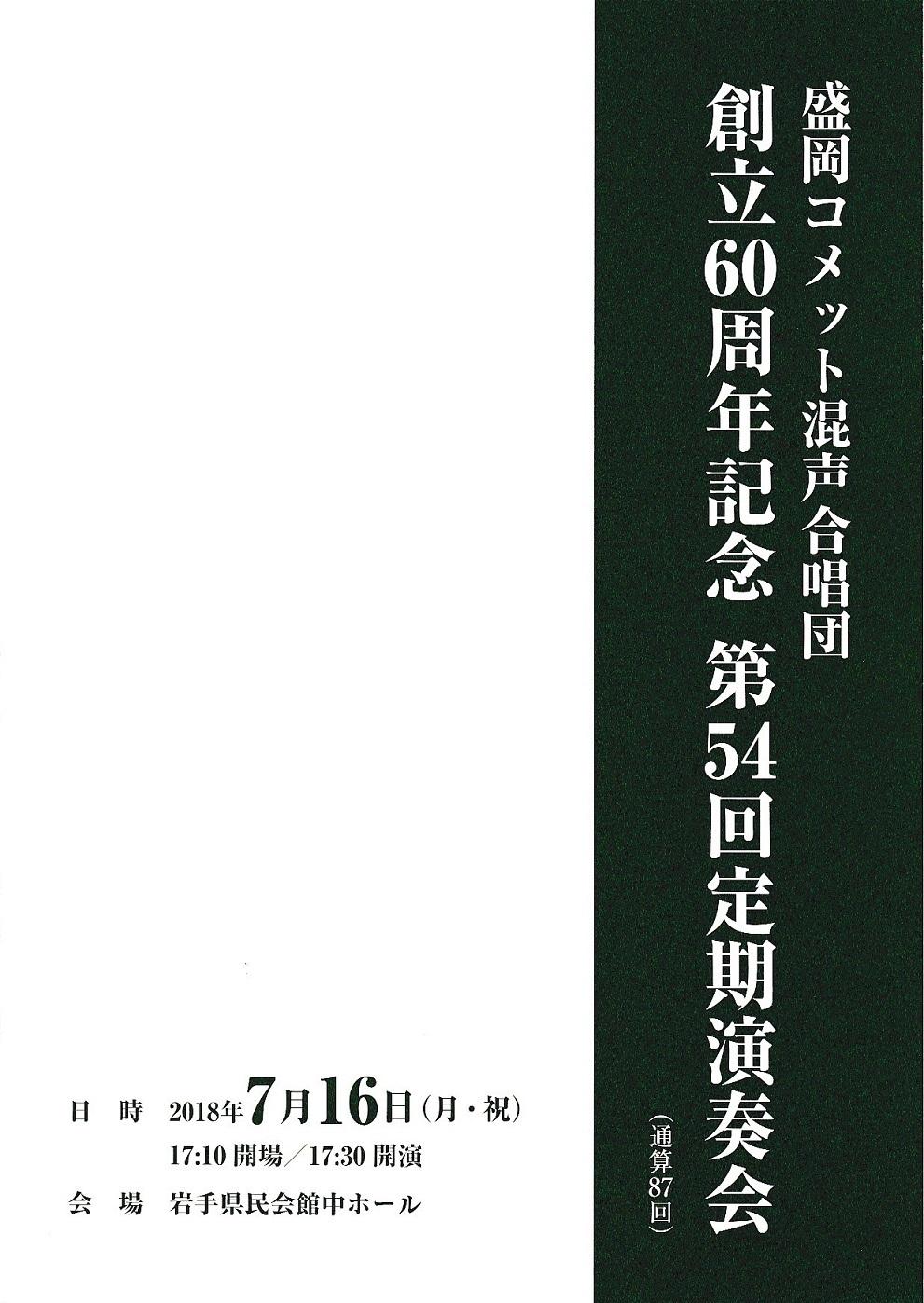 第87回演奏会_c0125004_12524707.jpg