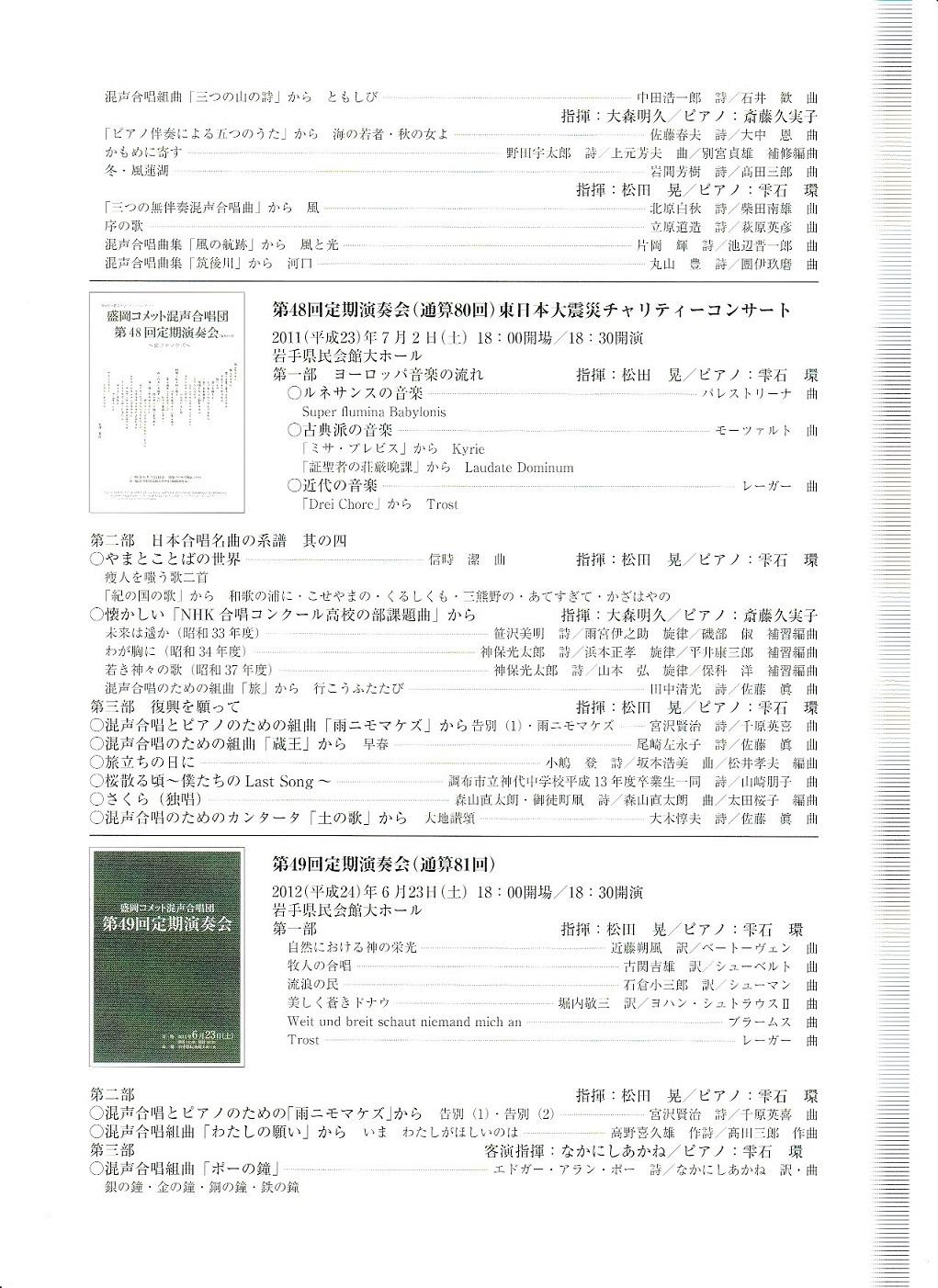 第87回演奏会_c0125004_13210246.jpg