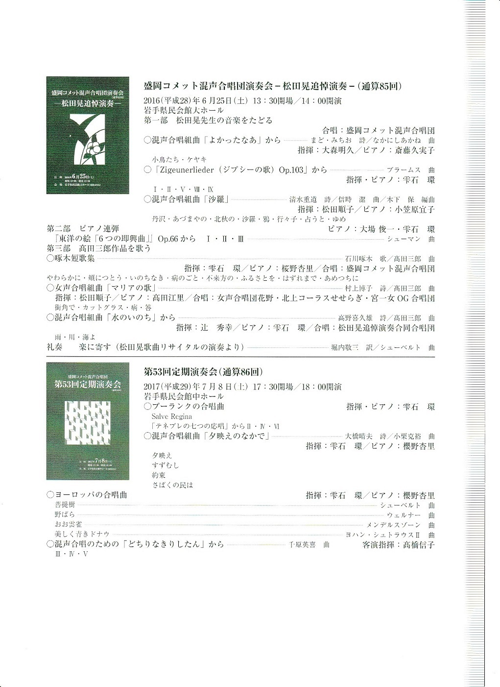 第87回演奏会_c0125004_13213426.jpg