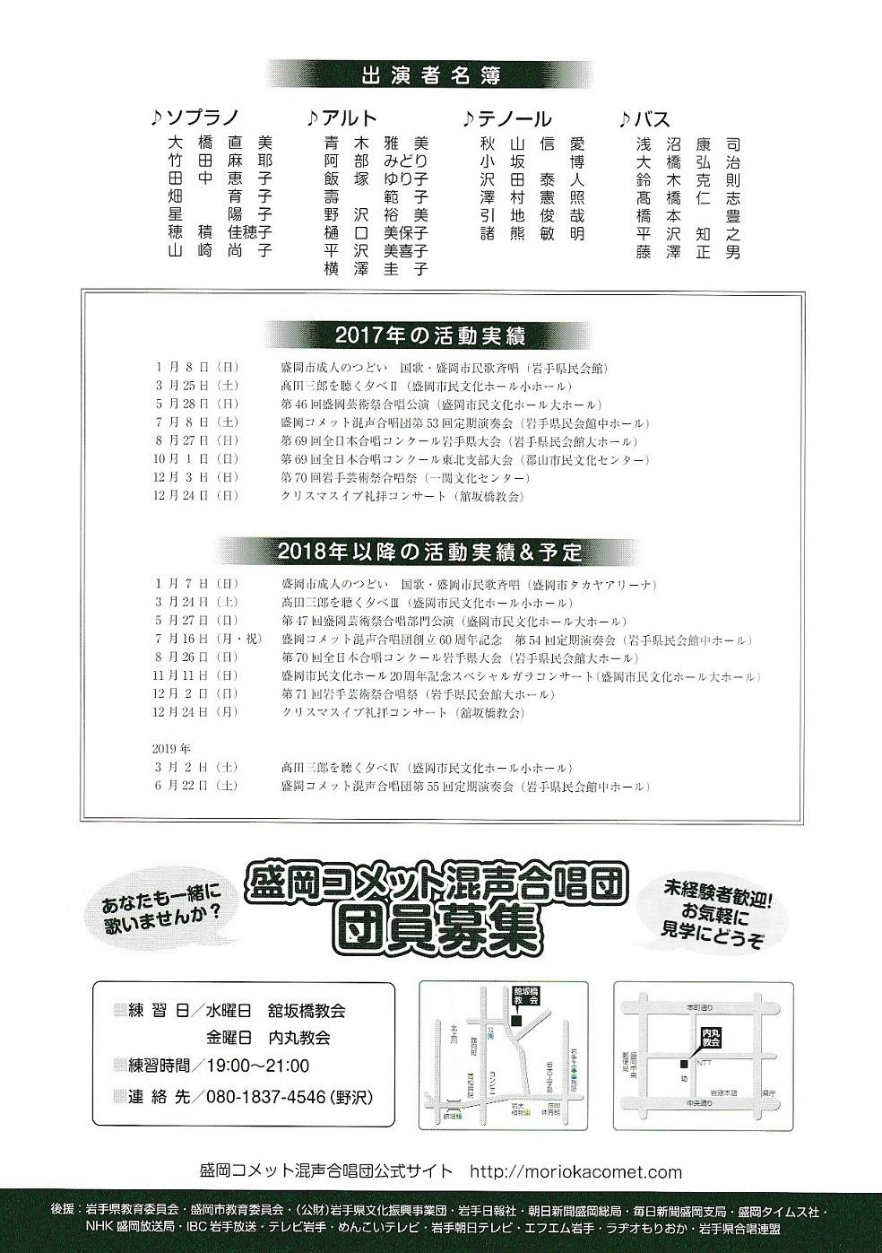 第87回演奏会_c0125004_13215059.jpg