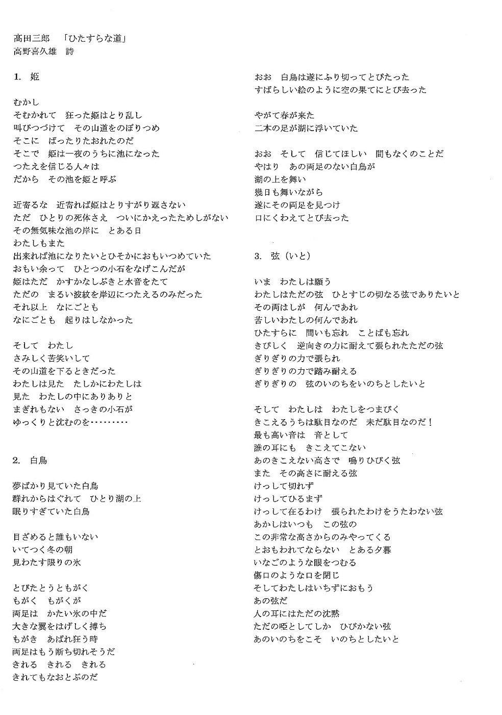 第87回演奏会_c0125004_13290840.jpg