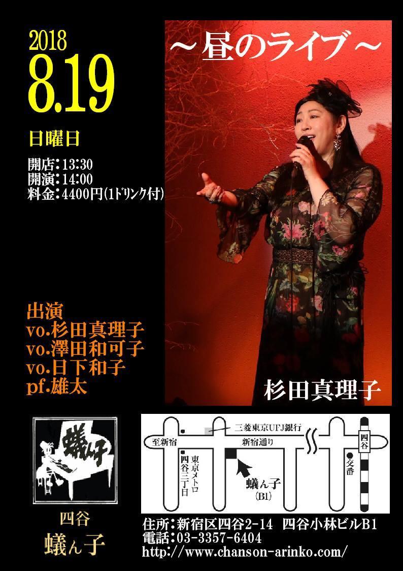 8月19日(日曜日)蟻ん子で歌います。_e0048332_22071850.jpg