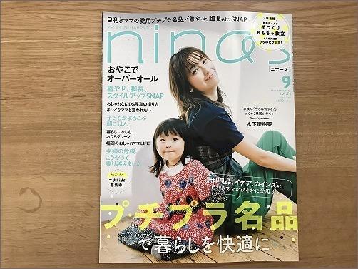 「 nina\'s 2018年9月号 」に掲載していただきました_c0199166_13155929.jpg