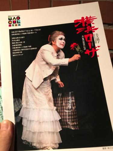 五大路子ひとり芝居『横浜ローザ』横浜赤レンガ倉庫_f0061797_17514611.jpg