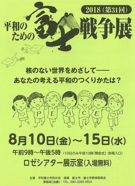 今年の特設コーナーは「世界ヒバクシャ展」 「第31回平和のための富士戦争展」 15日までロゼで開催_f0141310_07430237.jpg