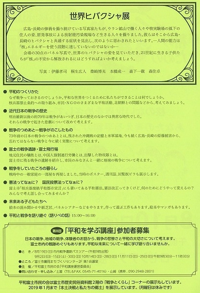 今年の特設コーナーは「世界ヒバクシャ展」 「第31回平和のための富士戦争展」 15日までロゼで開催_f0141310_07431527.jpg