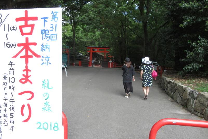 下賀茂神社 納涼古本まつり_e0048413_13011988.jpg