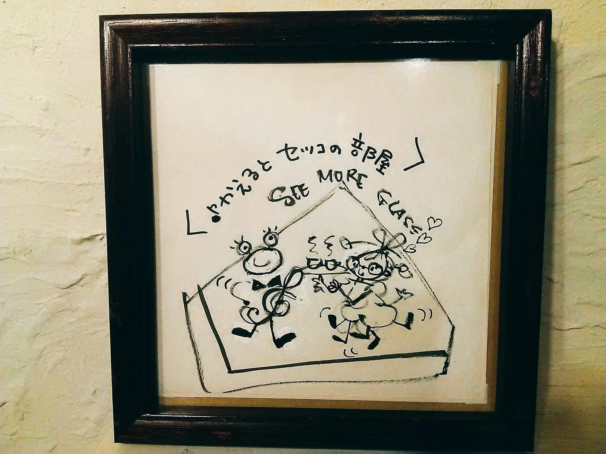 【かえるとセツコの部屋】_c0192615_17244311.jpg