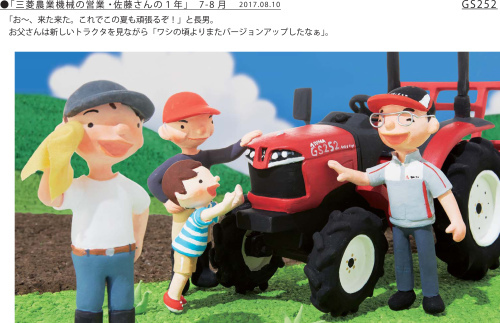 三菱農機マヒンドラ カレンダー 夏バージョン_f0395434_19015324.jpg