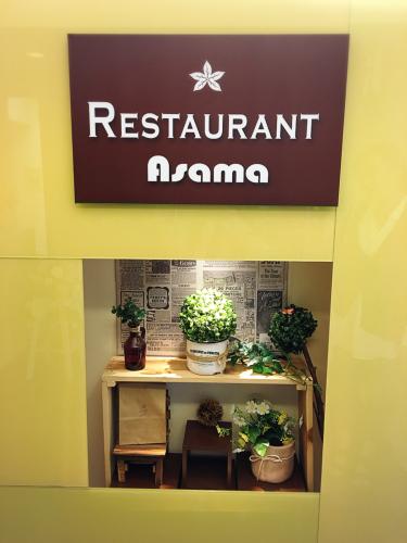レストランあさま_e0292546_09411978.jpg
