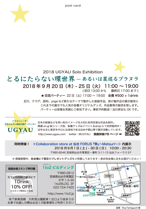 2018UGYAU Solo Exhibition とるにたらない環世界ーあるいは星巡るプラヌラ_c0186460_10190068.jpg