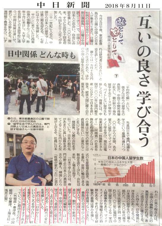 中日新聞(東京新聞)、漢語角を取材、段躍中のコメントを掲載_d0027795_17383063.jpg