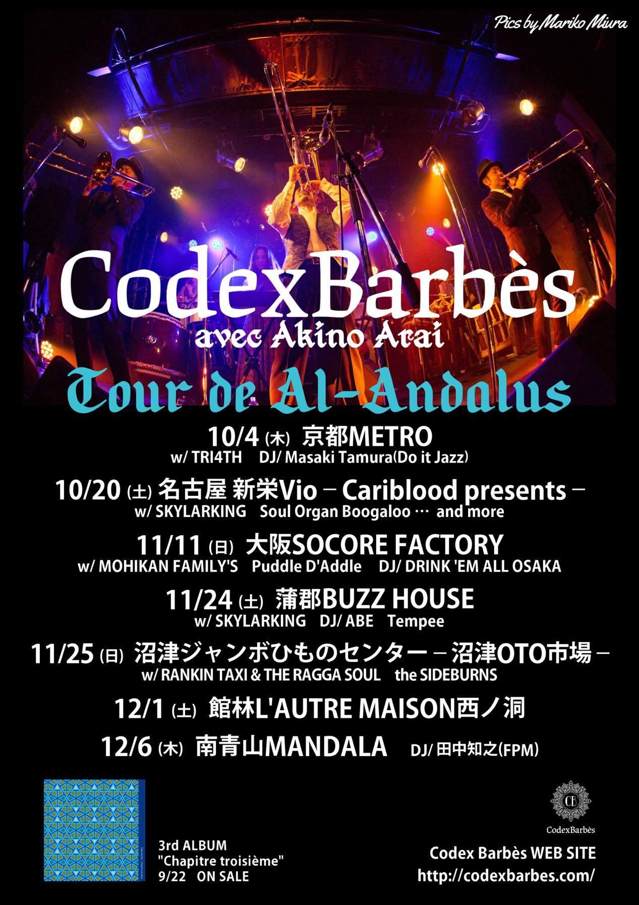 〜Tour de Al-Andalus〜 Codex Barbès 3rd Album『Chapitre troisième』Release Tour_b0123708_08410257.jpeg