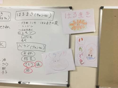 日曜朝教室で料理をしました_e0175020_09131124.jpg