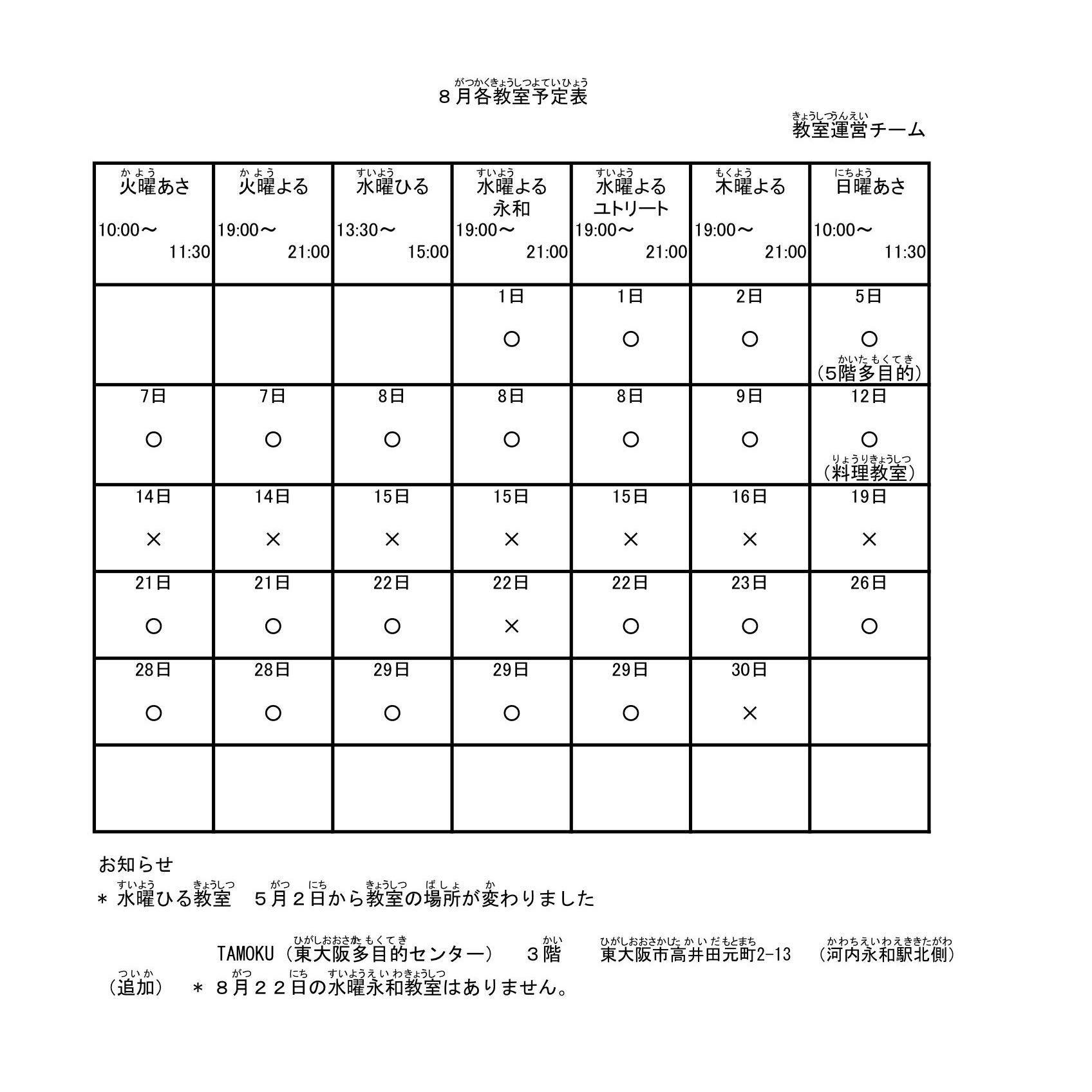 8月教室予定表_e0175020_10171963.jpg