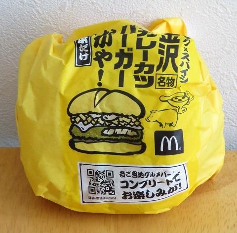 【マック】金沢 黒カレーカツバーガー~名物の定義_b0081121_06174827.jpg
