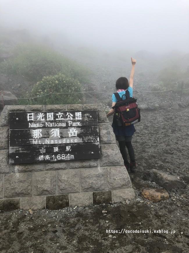 那須岳登山2018*牛ヶ首→ひょうたん池♪_d0367763_16320146.jpg