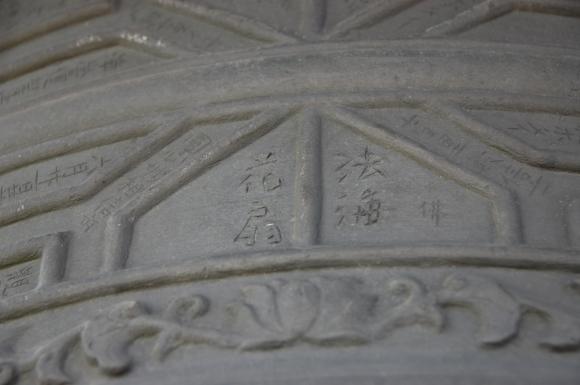 上品寺と法界坊の鐘_f0347663_13545194.jpg