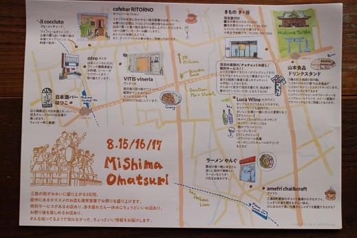 三島大祭り明日から!_b0016474_19350407.jpg