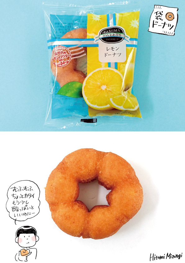 【袋ドーナツ】ファミリーマート「レモンドーナツ」【ちょっとかたい〜】_d0272182_11202366.jpg