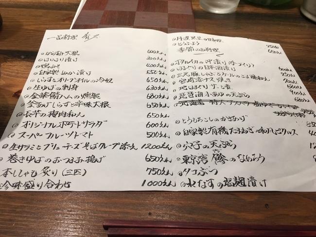 「蕎麦前 ながえ」@尾山台_a0223786_16583440.jpg