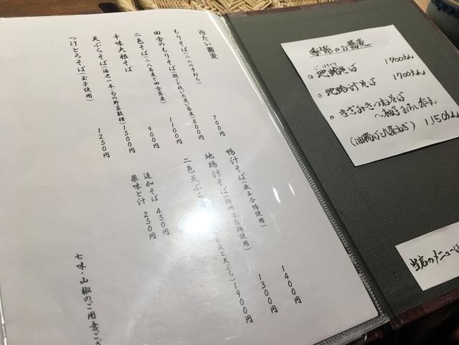 「蕎麦前 ながえ」@尾山台_a0223786_17114611.jpg