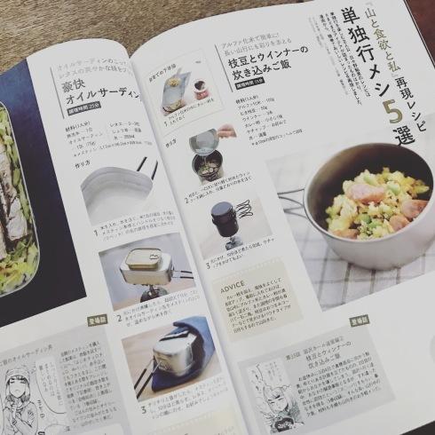 人気漫画「山と食欲と私」の山ごはんレシピを再現!_d0122797_00431338.jpg