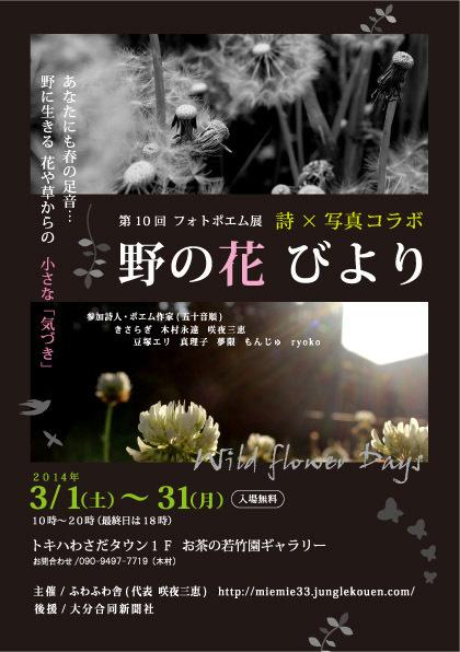 「野の花びより」フォトポエム展_a0329820_00543461.jpg