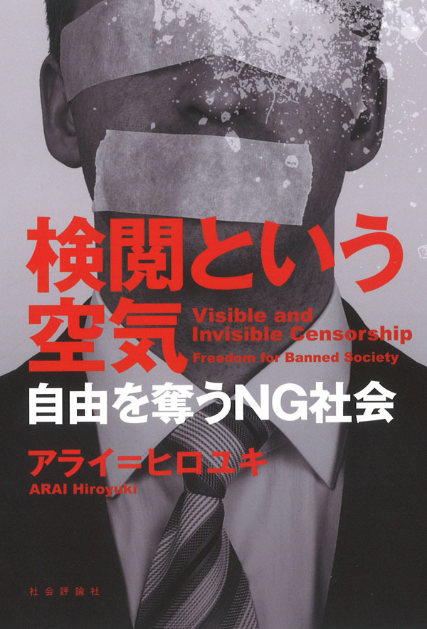 新著新刊『検閲という空気』_f0230237_15594302.jpg