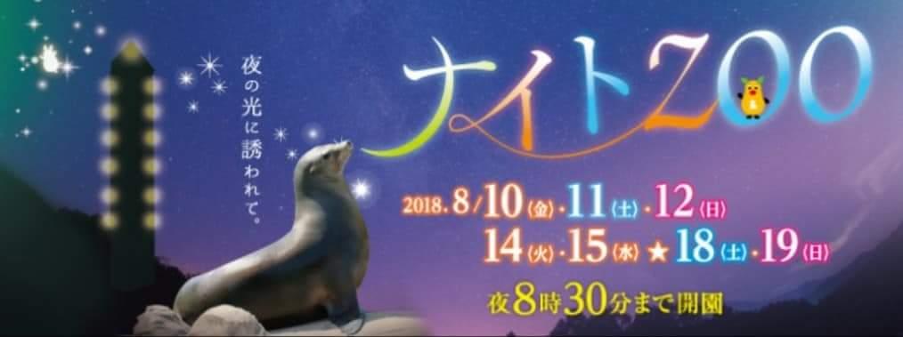 東山動植物園 ナイトズー 2018_f0373339_958248.jpg