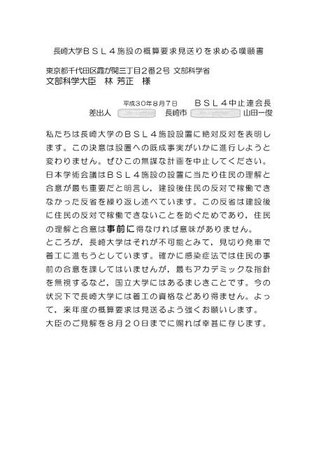 文部科学大臣への嘆願書提出_a0339940_14073573.jpg