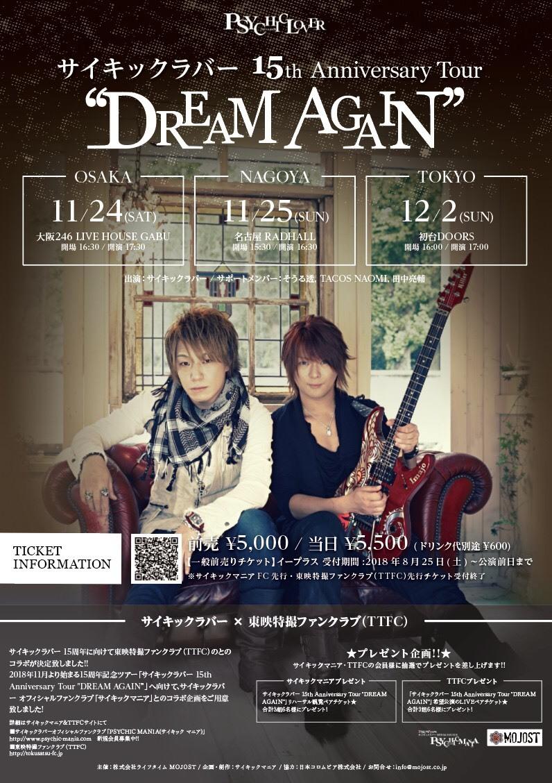 """「サイキックラバー 15th Anniversary Tour \""""DREAM AGAIN""""」_e0115242_04545883.jpg"""