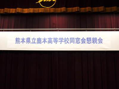 熊本県立鹿本高等学校 同窓会1988 卒業30年目の大同窓会!_a0254656_16334945.jpg
