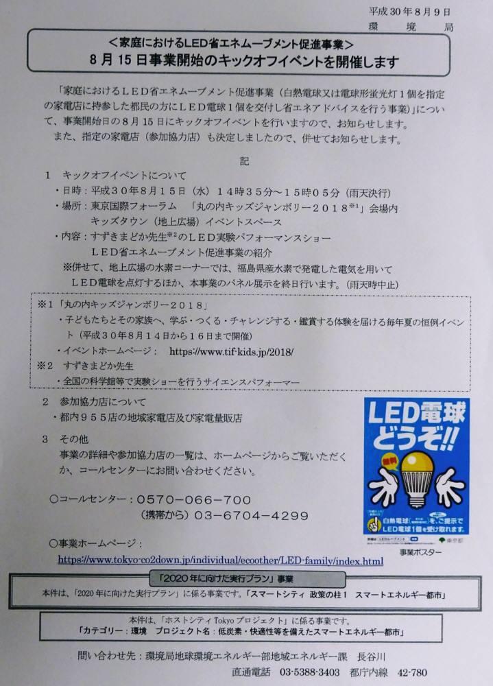 LED省エネムーブメント促進事業_f0059673_22364845.jpg