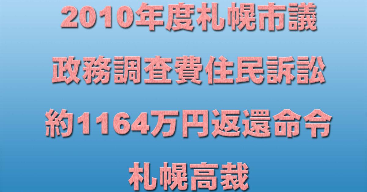 2010年度札幌市議政務調査費住民訴訟 約1164万円返還命令 札幌高裁_d0011701_18145674.jpg