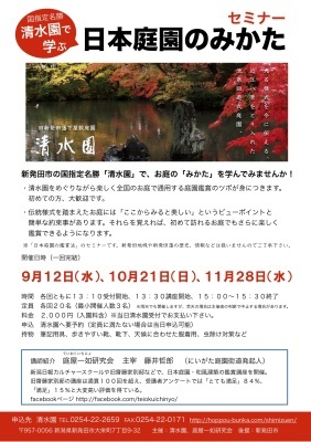 清水園 ~庭園セミナー~秋_e0135219_12294571.jpg