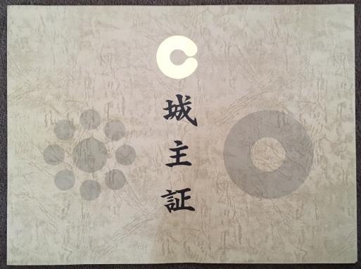 熊本城主証が届いたよ!_d0166925_11473655.jpeg