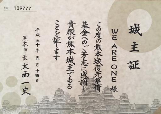 熊本城主証が届いたよ!_d0166925_11474328.jpeg