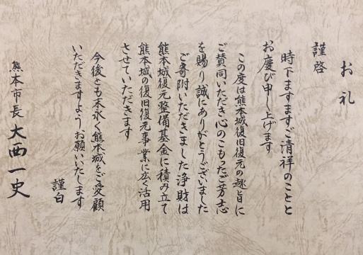 熊本城主証が届いたよ!_d0166925_11475273.jpeg