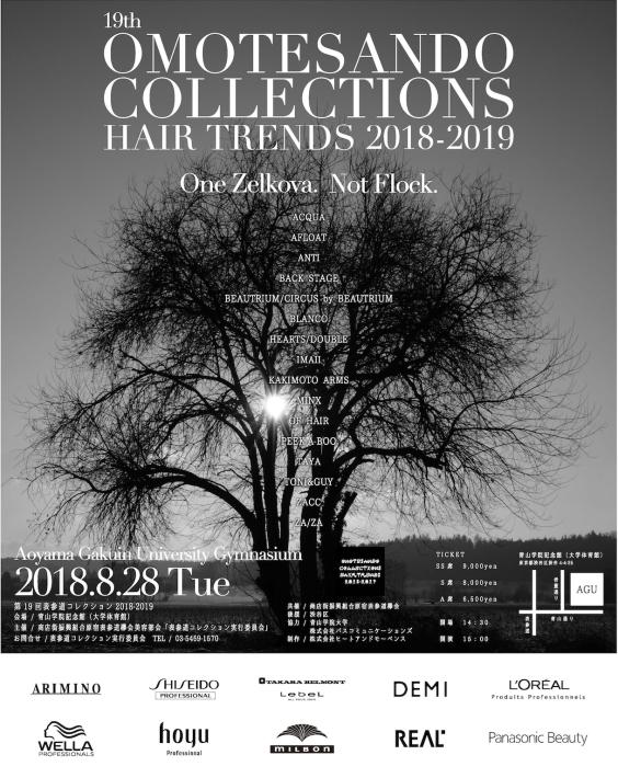 表参道コレクション2018に参加します。 - マコト日記