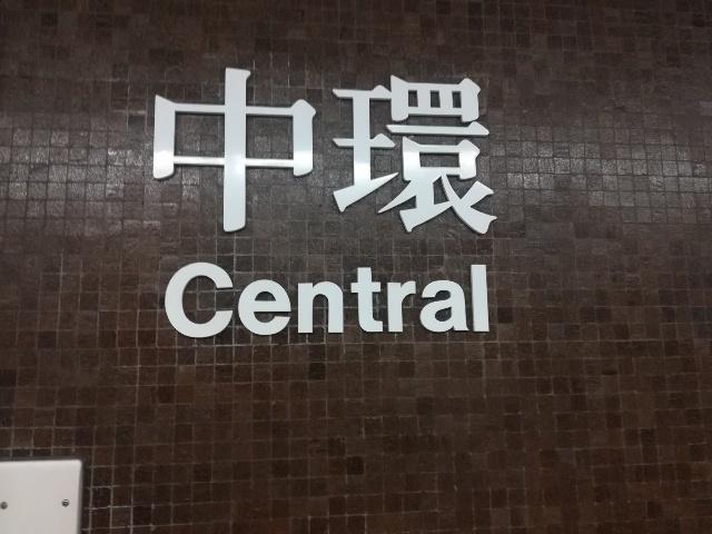 MTR@尖沙咀→九龍_b0248150_14272823.jpg