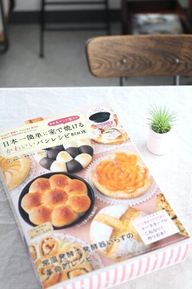 【 日本一適当なパン教室 ~特別夏季講習~ 】開催します!_f0224568_20211104.jpg