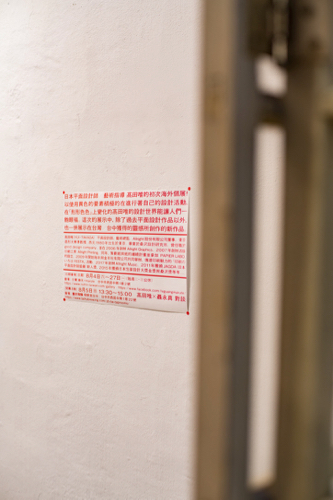台湾 台中 高田唯展「形形色色」 その4_b0141474_13321829.jpg