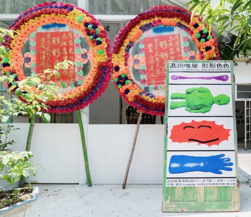 台湾 台中 高田唯展「形形色色」 その4_b0141474_13442765.jpg