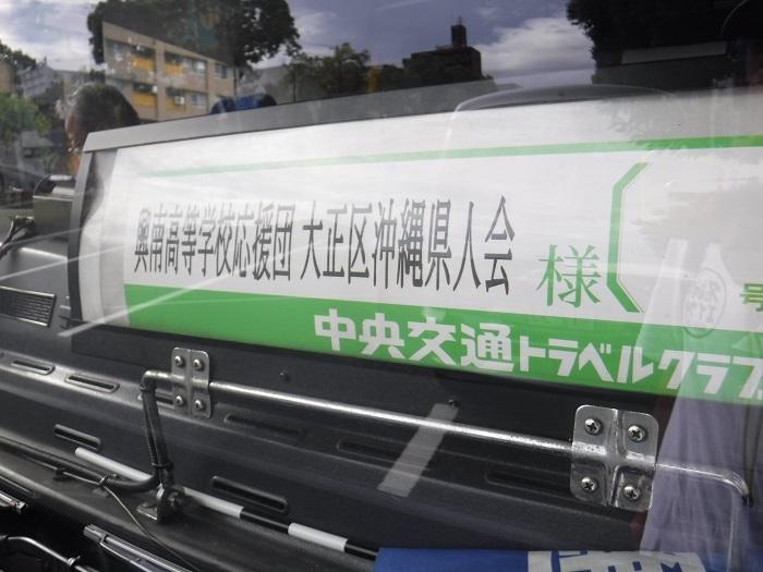 ◆2018夏の甲子園2回戦 ~興南VS木更津総合~_f0238779_15503030.jpg
