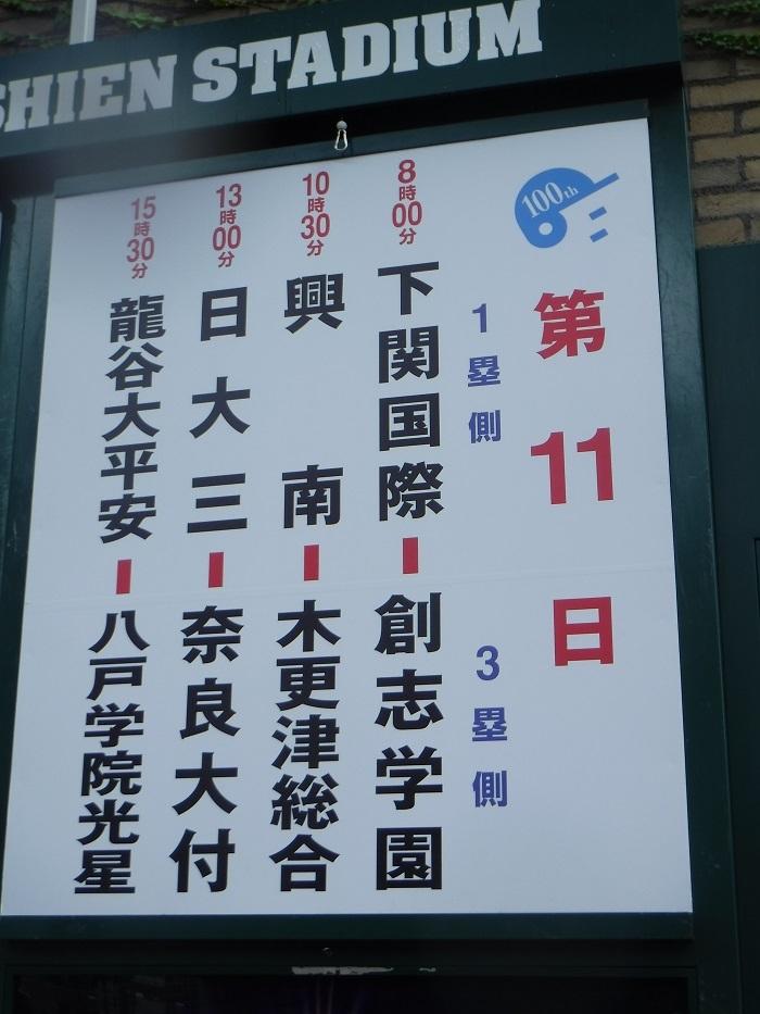 ◆2018夏の甲子園2回戦 ~興南VS木更津総合~_f0238779_15511801.jpg